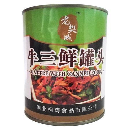 老樊城牛三鲜罐头800g开罐加热即食