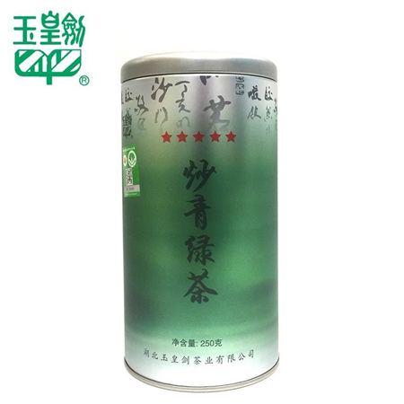玉皇剑炒青五星绿茶250g/罐装