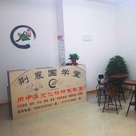 荆襄国学堂鼓楼校区隆重开班