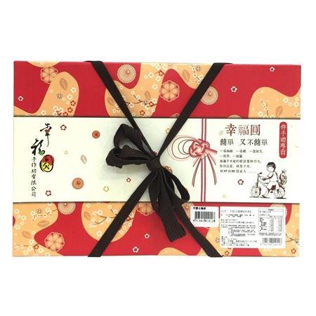 正宗台湾糕点幸福圆太阳饼48公克X12礼盒装5种口味任选伴手礼专卖