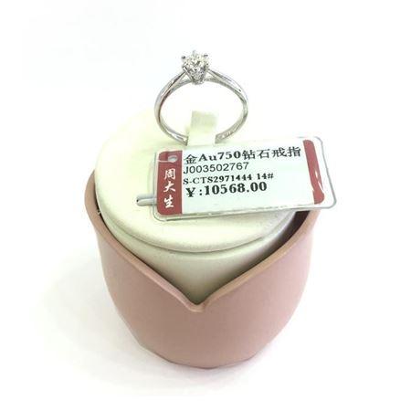 周大生 金Au750钻石戒指J003502767  S-CTS2971444 14#