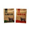 雁留山牛肉五香/麻辣两种口味 64g 内含小包装 开袋即食
