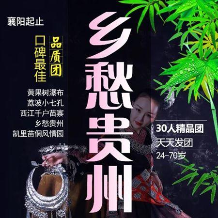 贵州双卧7日游