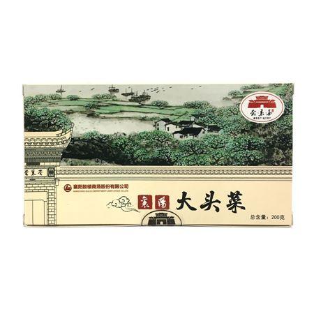 襄阳大头菜 尝襄荟襄阳大头菜200g盒装 襄阳特产大头菜 2018年新品