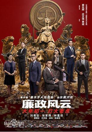 廉政风云 (2019)