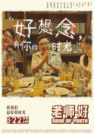 老师·好 (2019)