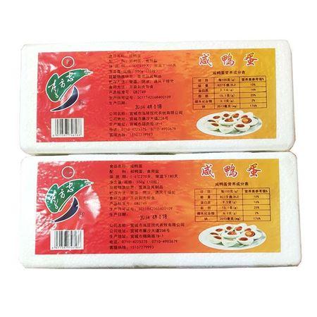 襄阳特产 李方忠咸鸭蛋熟食鸭蛋10枚装 到店自提可免邮费