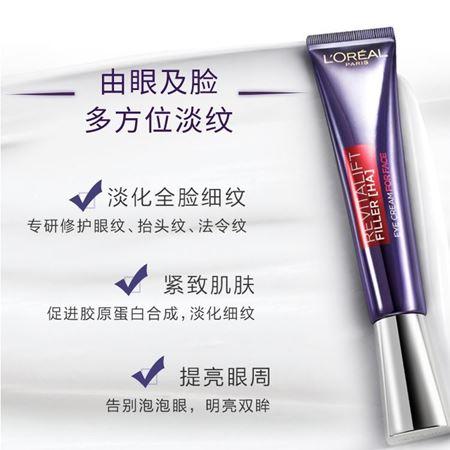图片 欧莱雅紫熨斗眼霜补水保湿抗皱紧致淡化细纹女正品30ml