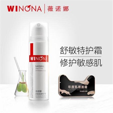 图片 薇诺娜舒敏保湿特护霜15g 修护敏感肌肤补水面霜乳液修护皮肤屏障